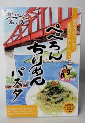 ぺぺろんちりめんパスタ、自宅で簡単に広島の味を堪能