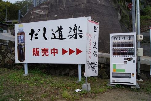 広島 二反田醤油の だし道楽、焼きアゴが丸ごと入った
