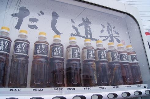 広島 二反田醤油の だし道楽 画像6