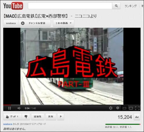 広島電鉄×西部警察!OP曲に広電電車をハメこみ