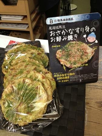 尾道 桂馬の蒲鉾 お好み焼き型