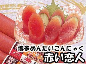 赤い恋人 博多のお土産