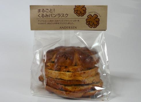 アンデルセン くるみパンラスク、人気パンが丸ごとラスクになって