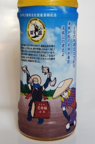 壬生の花田植茶、北広島町のお店などで