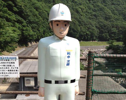温井ダム 利水次郎くん人形