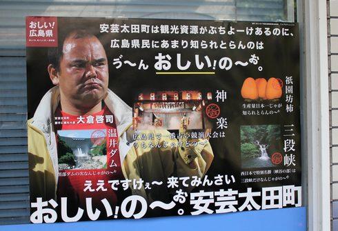 パクッて便乗! おしいの~ぉ。安芸太田町ポスター、有吉の代わりに商工会副会長