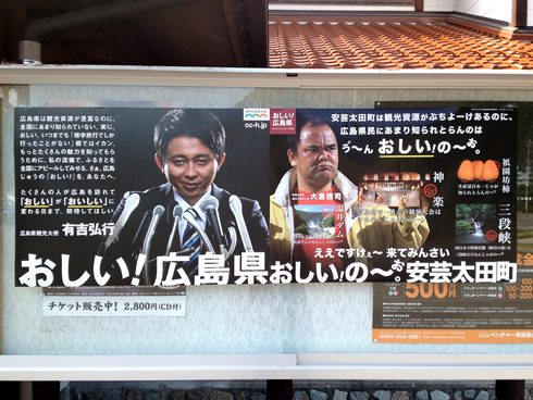 安芸太田町が仕掛ける、おしいのぅ安芸太田ポスター