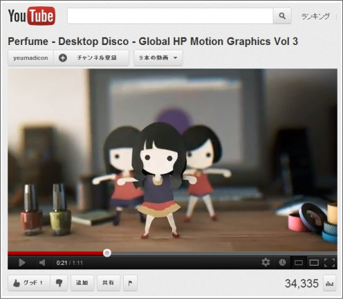 Perfume(パフューム)のデスクトップ・ディスコ 動画が、めちゃくちゃ可愛い!