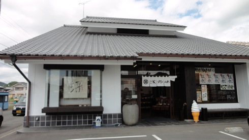浅野味噌入りの ご当地ソフトクリーム 画像6
