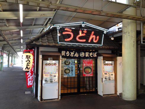 赤うどん、広島駅 立ち食いうどん店で