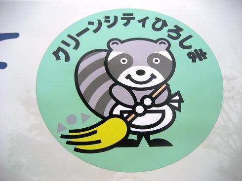 広島市のアライグマ「あらら」はキレイ好き