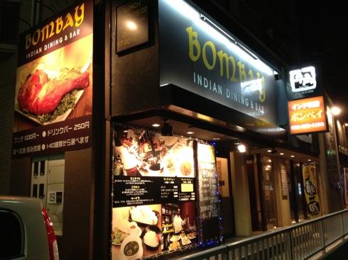ボンベイ(BOMBAY)、広島市戸坂の カレー屋さん