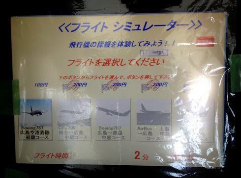 広島空港 操縦 フライトシュミレーター