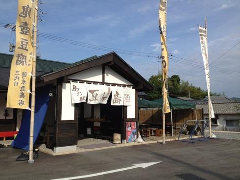 江田島 徳永豆腐店の 豆ヶ島 店舗外観