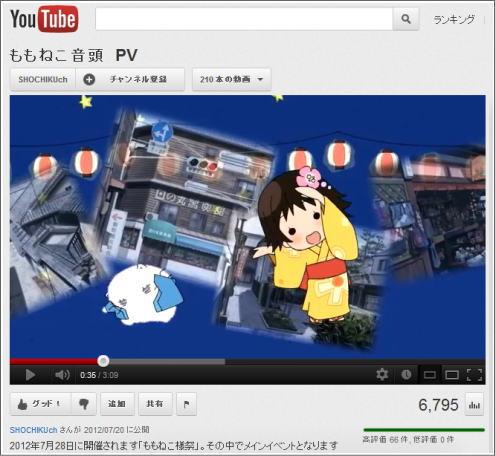 ももねこ音頭 PV動画!竹原で開催する 「ももねこ様祭」 で踊ろう