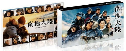 キムタク主演のドラマ 南極大陸、尾道市因島でロケが行われていた!