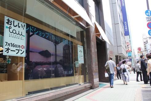 銀座 tau、広島のブランドショップを一足先に覗いてみた