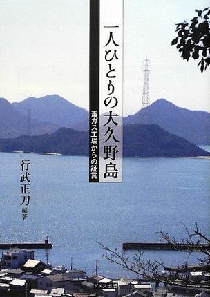 一人ひとりの大久野島―毒ガス工場からの証言 本