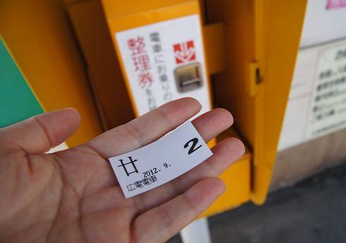 広電 廿日市駅の整理券