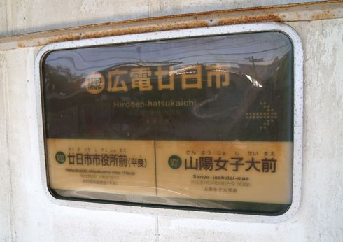 広電 廿日市駅 駅名標
