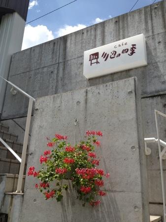 広島のcafe 川辺の四季の画像 3