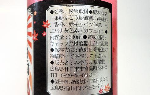 宮島コーラ 原材料の表示