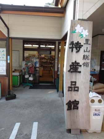庄原総領町の リストアステーション 画像7