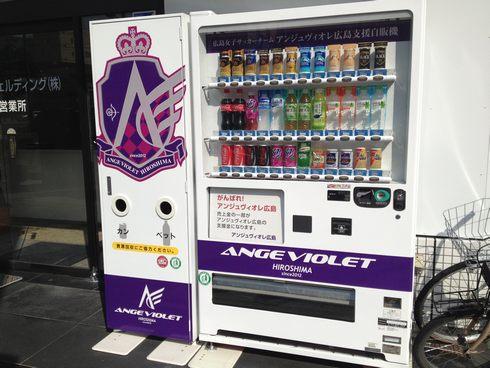 アンジュビオレ広島 応援の自動販売機