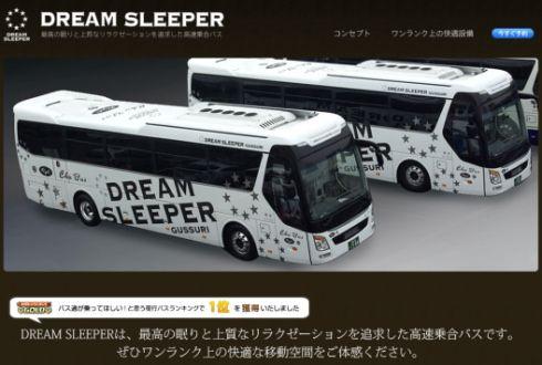 中国バス ドリームスリーパーがデビュー!夜行バスなのに 全席個室!?
