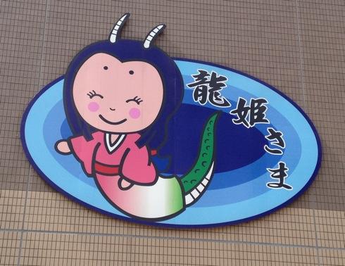 龍姫さま、温井ダムのキャラクターは伝説の中の美女