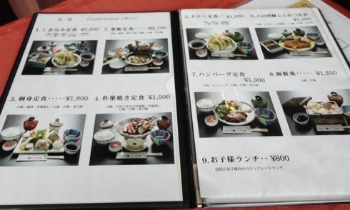 ホテルいんのしま レストランのメニュー画像