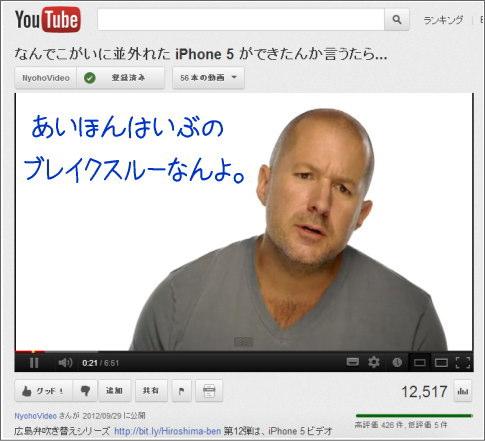 iPhone5 広島弁吹き替え版がキタ!違いがよく分からない人も必見動画