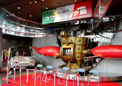 広島市交通科学館 エントランス部分の写真