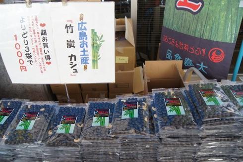 北広島町 竹炭カシュの写真