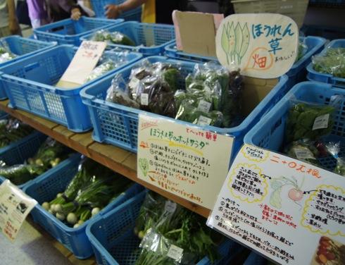 道の駅 舞ロードIC千代田 野菜の棚