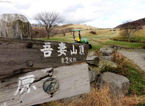 吾妻山(広島) 登山スタート地点