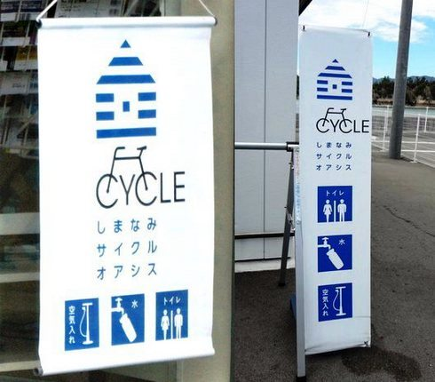 しまなみサイクルオアシス 目印のマーク