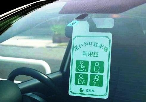 思いやり駐車場、広島県ほかパーキングパーミット制度導入で利用しやすく
