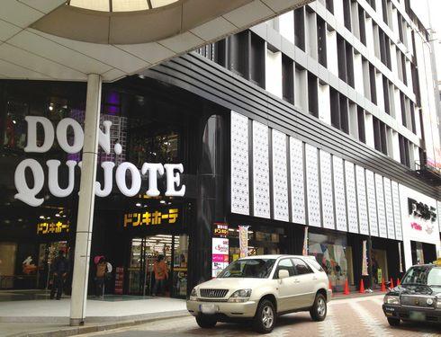 黒いドンキホーテ、広島八丁堀店がオープン2