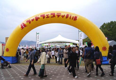広島フードフェスティバル、広島をまるごと