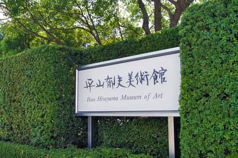 平山郁夫美術館 「私の原点は瀬戸内の風土」