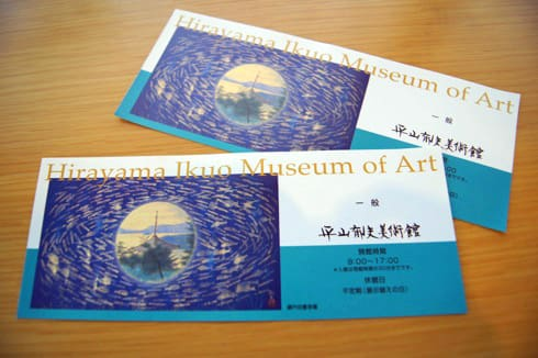 平山郁夫美術館 チケットの写真