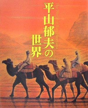 平山郁夫の世界 書籍