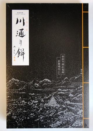 亀屋 川通り餅、知る人ぞ知る広島の人気土産