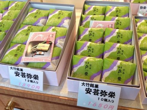 コペイカ 大竹市のパン屋さん 弥栄饅頭