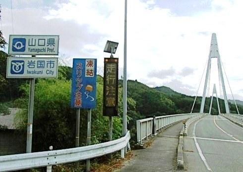 山口県 弥栄湖にかかる弥栄大橋