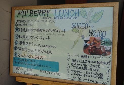 洋食屋 マルベリーのメニュー