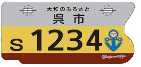 松本零士デザイン 呉市ご当地ナンバープレート交付スタート