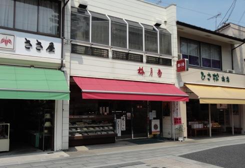 瀬戸田 梅月堂の外観