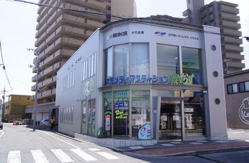 大竹市の ストーンアート メディアステーション